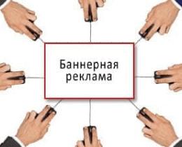 Баннерная реклама как источник трафика на сайт