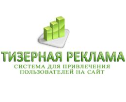Тизерная реклама как источник трафика на сайт
