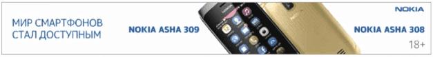 Баннерная реклама Nokia Asha