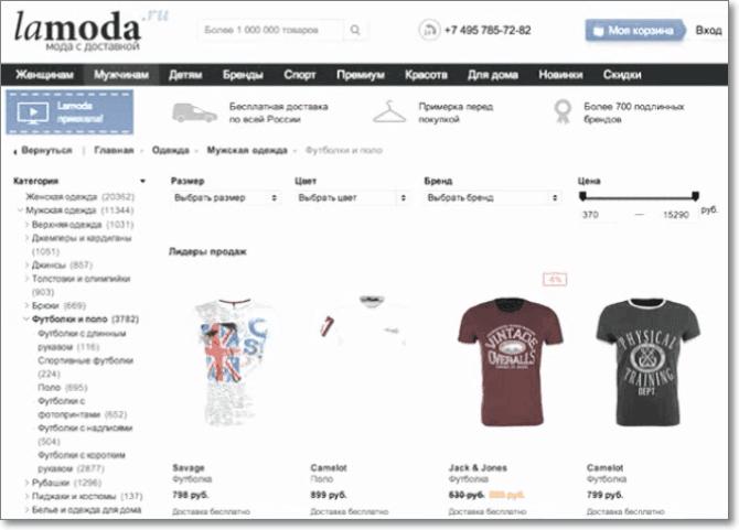 Посадочная страница интернет магазина Lamoda