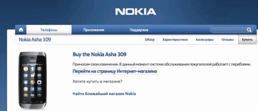 Пример посадочной страницы Nokia Asha