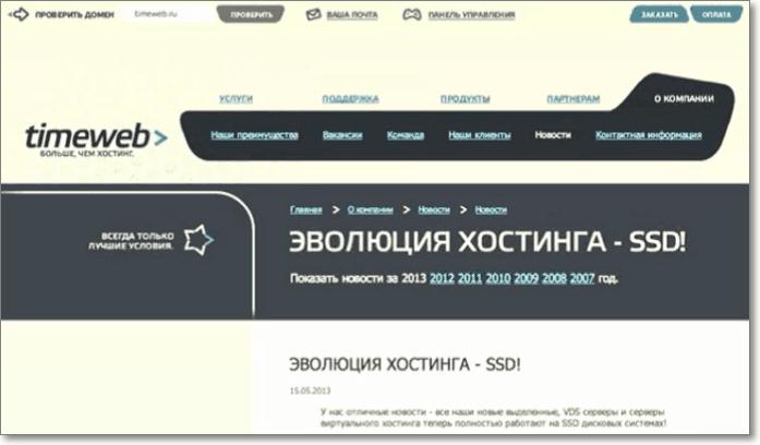 Пример посадочной страницы Timeweb