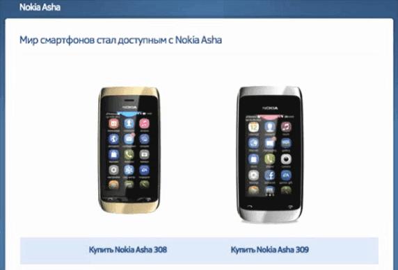 Пример принцип следа Nokia Asha