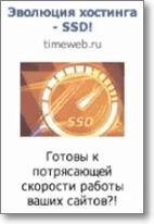 Принцип следа в Timeweb