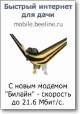 Рекламный тизер от Билайн