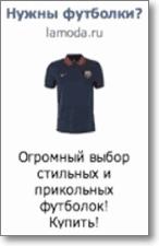 Тизер интернет магазина Lamoda