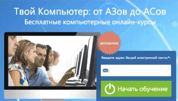 Пример страницы продажи курса Твой компьютер