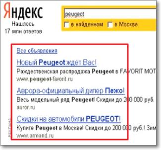 Рекламные объявления peugeot в спецразмещении Yandex Direct