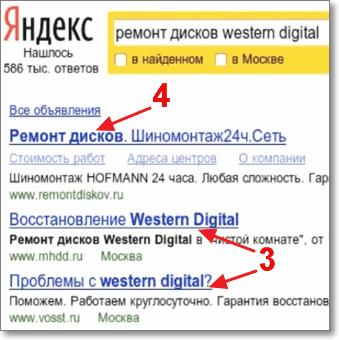 Контекстная реклама по запросу ремонт дисков western digital