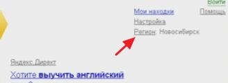 Регион в интернете для показа рекламы