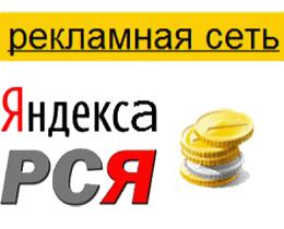 Что такое РСЯ или рекламная сеть Яндекса