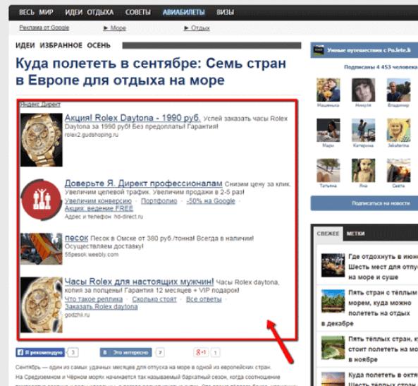 Как выглядят объявления рекламной сети Яндекса