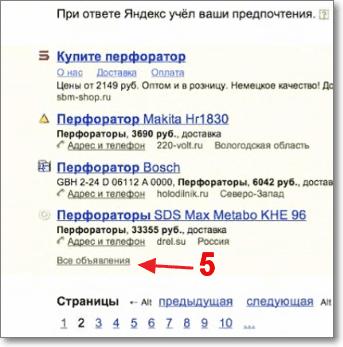 Динамические показы рекламы в Yandex Direct