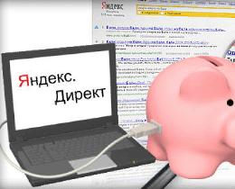 Места размещения контекстной рекламы Яндекс Директ