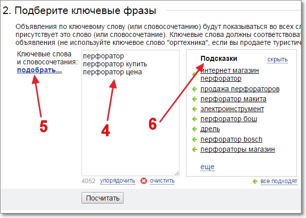 Подбор ключевых слов Яндекс Директ онлайн бесплатно