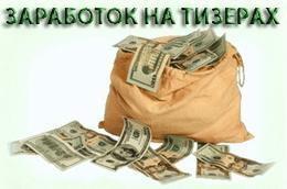 Заработок на тизерной рекламе в сети