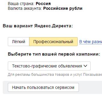 Как настроить Яндекс Директ самостоятельно