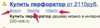 Быстрые ссылки в контекстной рекламе Яндекс Директ