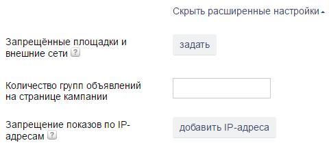 Расширенная настройка рекламы в системе Яндекс Директ