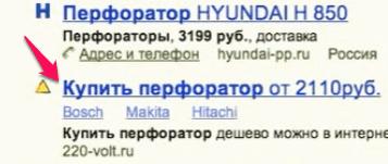 Спецразмещение Яндекса магазина 220 вольт