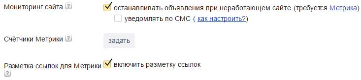 Настройки мониторинга сайта системой Яндекс Директ