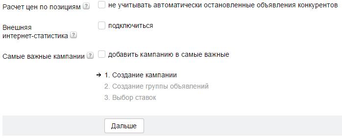 Тонкая настройка рекламной кампании в Яндекс Директ