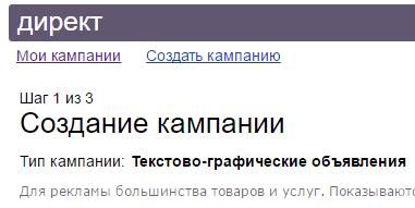 Как правильно настроить Яндекс Директ правильно и без ошибок