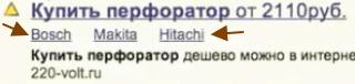 Как выглядят быстрые ссылки в Яндекс Директ