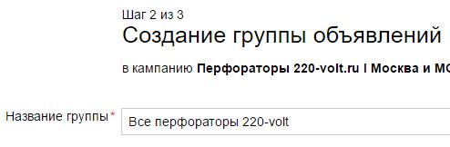 Рассматриваем создание группы объявлений Яндекс Директ