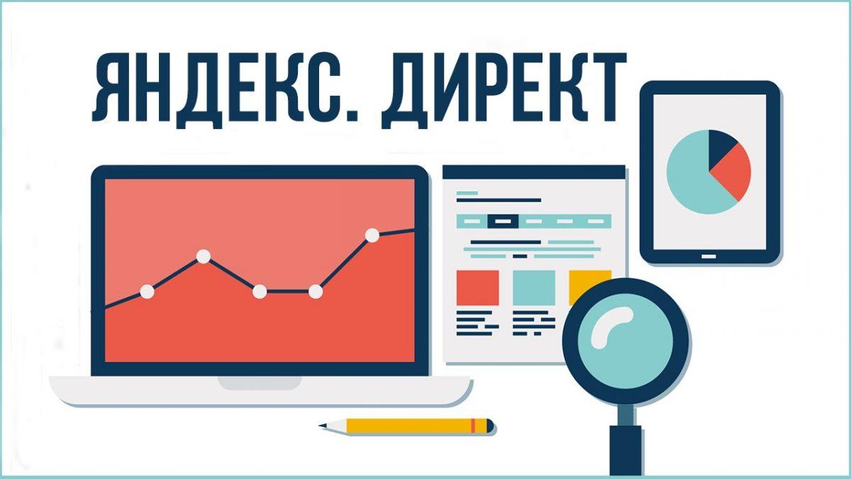 Реклама в яндексе директ заказать антиреклама скачать бесплатно для яндекс браузера