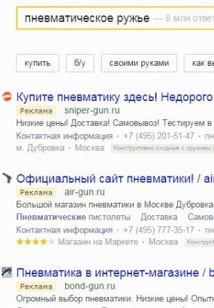 Примеры плохой поисковой рекламы пневматического ружья
