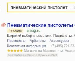 Пример контекстной рекламы пневматического пистолета