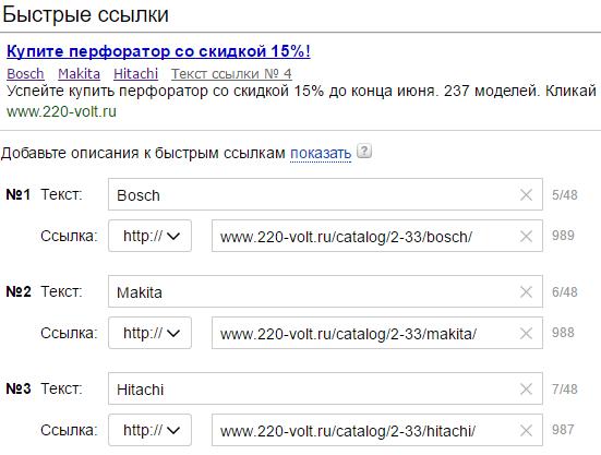 Как создать быстрые ссылки в Яндекс Директ