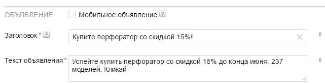 Максимальная длина заголовка и текста описания в Yandex Direct