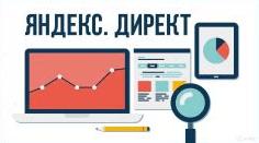 Как лучше настроить Яндекс Директ
