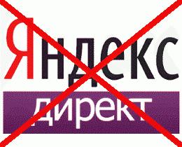 Список запрещенных к модерации тематик в системе Яндекс Директ