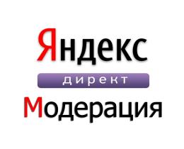 Как пройти модерацию в Яндекс Директе