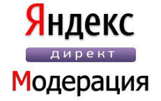 Как пройти модерацию в Яндекс Директ