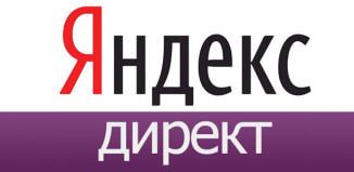 Что такое Яндекс Директ и как он работает