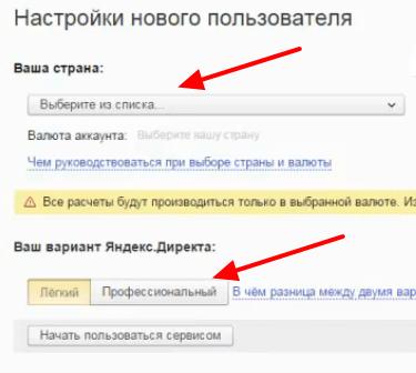 Подгоняем настойки нового пользователя Yandex Direct