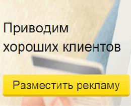Как зарегистрироваться в Яндекс Директе