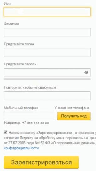 Как проходит регистрация Яндекс Директ