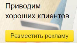 регистрация yandex direct