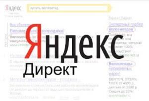 Эффективное ведение рекламной кампании в яндекс директ