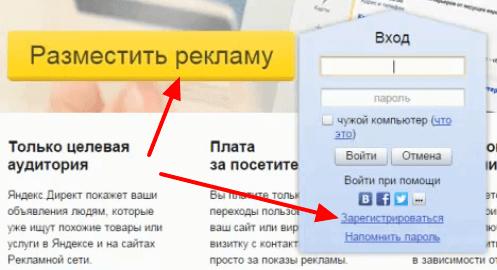 Как осуществить вход в Яндекс Директ