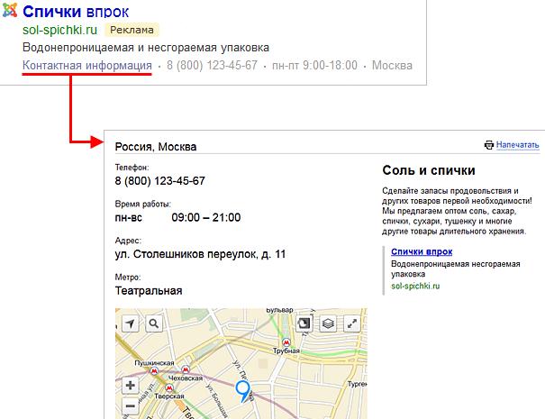 Адрес и телефон в системе Яндекс Директ