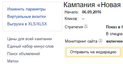 Как изменить параметры контекстной рекламы Яндекс
