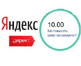Как улучшить качество аккаунта в Яндекс Директе