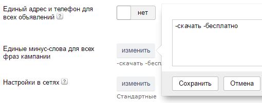 Как добавить минус слова в Яндекс Директ