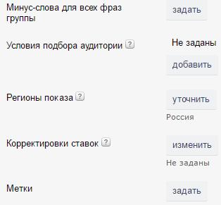 Как правильно настроить Яндекс Директ самому
